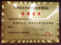 江西省水利水电企业管理协会 会员证书